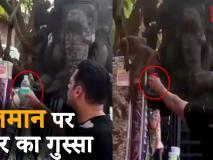 सलमान खान ने बंदर को प्लास्टिक की बोतल से पिलाया पानी, बंदर को आया गुस्सा