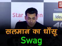OMG! सलमान खान ने मीडिया रिपोर्टरों को दी लव बाइट