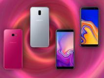 Samsung Galaxy J6+ और Galaxy J4+ स्मार्टफोन 6 इंच बड़े डिस्प्ले के साथ लॉन्च, जानें खासियतें