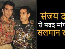 सलमान खान के बुरे दिनों में संजय दत्त ने दिया था साथ