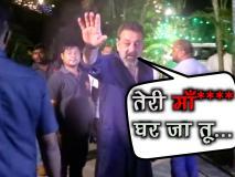Video: दिवाली पार्टी के बाद रिपोर्टर्स को संजय दत्त ने दी भद्दी गालियां