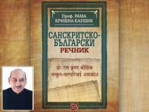 डॉक्टर रामकृष्ण कौशिक ने तैयार किया पहला संस्कृत-बल्गारिया शब्दकोष