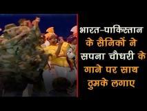भारत-पाक सैनिकों ने सपना चौधरी के गाने पर एक साथ लगाएं ठुमके
