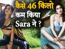 Happy Birthday Sara Ali Khan: कभी 96 किलो की थी Sara Ali Khan, जानिये फैट से फिट होने तक की उनकी प्रेरक कहानी