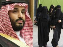 सऊदी अरब के किंग सलमान की इकलौती बेटी के खिलाफ पेरिस में मुकदमा शुरू, पिटाई का है आरोप