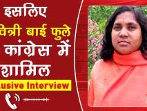 Lokmat Exclusive Interview: इसलिए सावित्री बाई फुले हुईं कांग्रेस में शामिल
