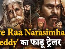 Sye Raa Narasimha Reddy Trailer हुआ रिलीज, आते ही सोशल मीडिया पर हुआ वायरल