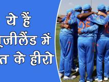क्रिकेट एक्सपर्ट अयाज मेमन से जानें, न्यूजीलैंड ने भारतीय खिलाड़ियों ने किस तरह बिखेरा अपना जलवा