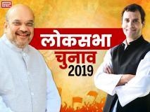 लोकसभा चुनाव के सबसे बड़े चरण के लिए मतदान आज, शाह-राहुल की प्रतिष्ठा दांव पर