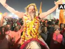 Kumbh Mela 2019: पहले शाही स्नान के साथ कुंभ का आगाज, वीडियो