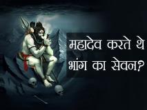 क्या वाकई भगवान शिव 'भांग' का सेवन करते थे? जानें पूजा में इसका महत्व