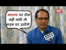एमपी: पूर्व सीएम शिवराज सिंह ने कांग्रेस पर बोला हमला, कहा- अपराध पर रोक नहीं लगी तो सड़क पर उतरेंगे