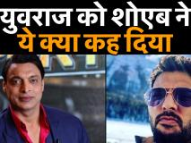 शोएब अख्तर ने दी हाल ही में संन्यास लेने वाले युवराज सिंह को 'अजीब' सलाह, देखें वीडियो