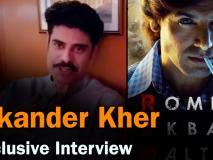 'रॉ' की रिलीज से पहले सिकंदर खेर ने 'लोकमत' से की खास बातचीत खोले कई राज, देखें वीडियो