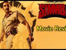 Simmba Review: किसी ओर के लिए तो नहीं लेकिन रणवीर सिंह के लिए फिल्म जरूर देखिए