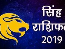 वर्ष 2019 में कैसे रहेंगे सिंह राशि वालों की किस्मत के सितारे, जानें वार्षिक राशिफल