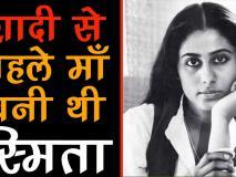 Smita Patil Birth Anniversary:शादी से पहले माँ बनी थी स्मिता, छोटे से करियर में बनी बड़ी स्टार