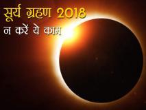 साल का दूसरा सूर्य ग्रहण, जानें सूतक समय, भूल से भी ना करें ये 7 काम