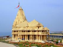 Cyclone Vayu: गुजरात में अलर्ट के बावजूद खुले रहेंगे सोमनाथ मंदिर के कपाट
