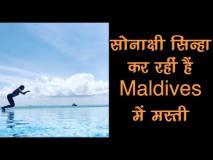 सोनाक्षी सिन्हा मालदीव में मना रही हैं छुट्टियां, देखें वीडियो