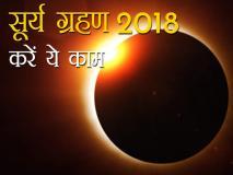 Partial Solar Eclipse 2018: साल 2018 का पहला सूर्य ग्रहण, करें ये 7 उपाय