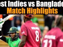 ICC World Cup 2019, WI vs Ban: शाकिब अल हसन का दूसरा सैकड़ा, बांग्लादेश ने दर्ज की ऐतिहासिक जीत