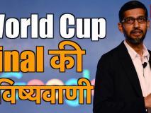 World Cup: गूगल सीईओ सुंदर पिचाई ने की भविष्यवाणी, बताया- किन दो टीमों के बीच होगा फाइनल