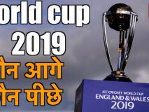 ICC World Cup: 15 मैच के बाद कौन-सी टीम आगे कौन पीछे