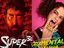Box Office पर कंगना रनौत और ऋतिक रोशन की टक्कर, 'सुपर 30' ने की 'जजमेंटल है क्या' से डबल कमाई