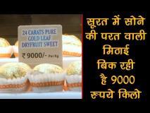 वीडियोः सूरत की इस दुकान में बिक रही 9000 प्रतिकिलो मिठाई, खासियत जानकर रह जाएंगे दंग