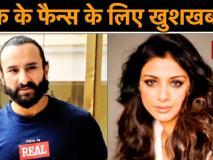 सैफ अली खान और तब्बू स्टारर 'जवानी जानेमन' की रिलीज की डेट हुई आउट