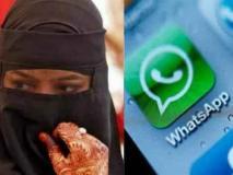 ठाणे मेंपति ने व्हाट्सएप पर 'तीन तलाक' का संदेश भेजकर दिव्यांगमहिला से रिश्ता खत्म किया