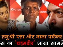 वीडियो: देखें तनुश्री दत्ता और नाना पाटेकर मामले के चश्मदीद गवाह ने क्या कहा
