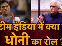 भारतीय टीम में क्या है एमएस धोनी का रोल, जानें क्रिकेट एक्सपर्ट अयाज मेमन की राय