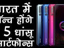 भारत में जल्द ही लॉन्च होंगे ये 5 धांसू स्मार्टफोंस, देखें एक झलक