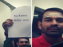 राजद में नीतीश कुमार की नहीं होगी वापसी, तेजप्रताप यादव ने नो एंट्री का दिखाया पोस्टर