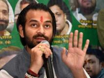तेजप्रताप यादव ने तेज सेना बनाए जाने की घोषणा की, भाजपा ने कसा तंज