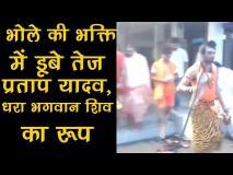 वीडियोः सावन के महीने में लालू के बेटे तेज प्रताप यादव बने 'भगवान शिव'