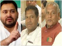 बिहार: मुख्ममंत्री बनने की चाहत वालों की लंबी कतार, तेजस्वी, जीतन राम के बाद अब संतोष मांझी ने जताई इच्छा