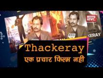 फिल्म 'ठाकरे' को लेकर नवाजुद्दीन सिद्दीकी बोले- 'यह फिल्म प्रोपेगेंडा नहीं है'