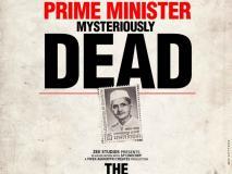 इंतजार खत्म! आज रिलीज होगा मिथुन चक्रवर्ती और नसीरुद्दीन शाह की फिल्म 'द ताशकंद फाइल्स' का ट्रेलर