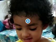 Viral Video: दो साल की बच्ची ने बोलकर दिखा दिया शशि थरूर का 'floccinaucinihilipilification', आप भी सीखिए!