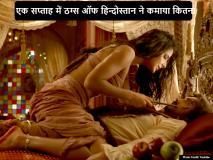 पहले सप्ताह 150 करोड़ भी नहीं कमाई ठग्स ऑफ हिन्दोस्तान, आमिर ने सपने में नहीं सोचा होगा इतना बुरा हश्र!