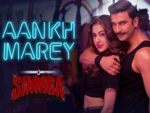 रणवीर, सारा की फिल्म सिम्बा का पहला गाना हुआ रिलीज, दोनों में दिखी दमदार केमिस्ट्री