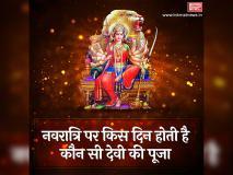जानिए, नवरात्रि में किस दिन होती है कौन सी देवी की पूजा