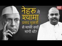 चुनावी किस्से: जानें नेहरू ने श्यामा प्रसाद मुखर्जी से माफी क्यों थी?