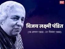 कम ही लोग जानते होंगे नेहरू की बहन विजय लक्ष्मी पंडित का असली नाम