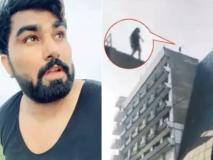 Tik Tok स्टार का ड्रामा, सुसाइड करने के लिए चढ़ा होटल की 10वीं मंजिल पर, वीडियो शेयर कर कही ये बात