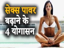 सेक्स पावर बढ़ाने, शीघ्रपतन से बचने के लिए 4 आसान योगासन, देखें वीडियो