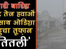 चार राज्यों में आया तितली तूफान, 150 किमी/घंटे है रफ्तार